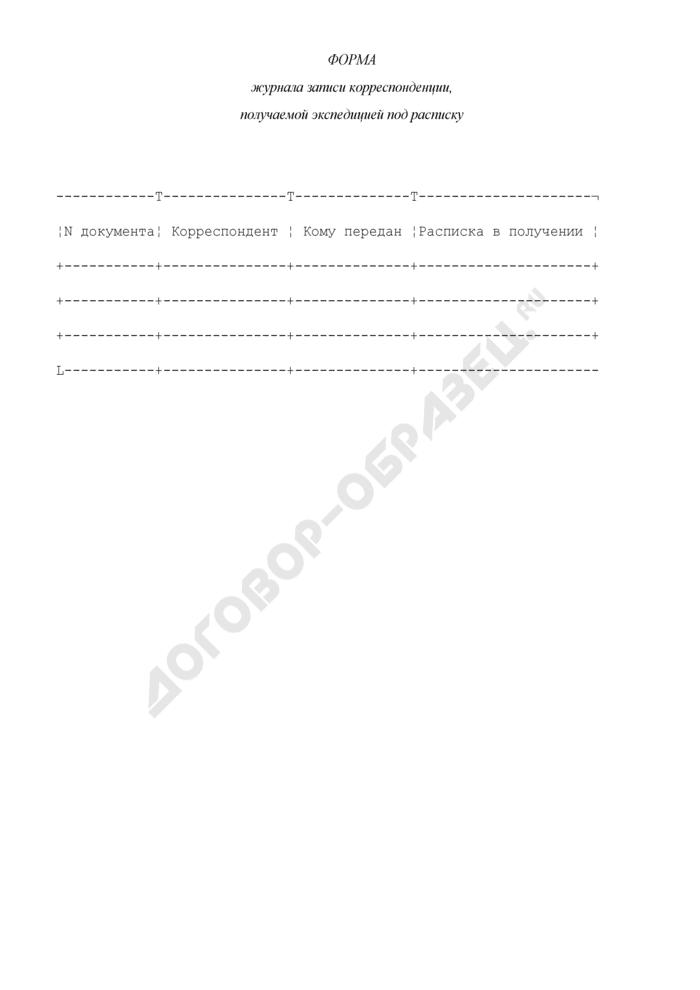 Форма журнала записи корреспонденции, получаемой экспедицией под расписку в Федеральном агентстве по образованию. Страница 1