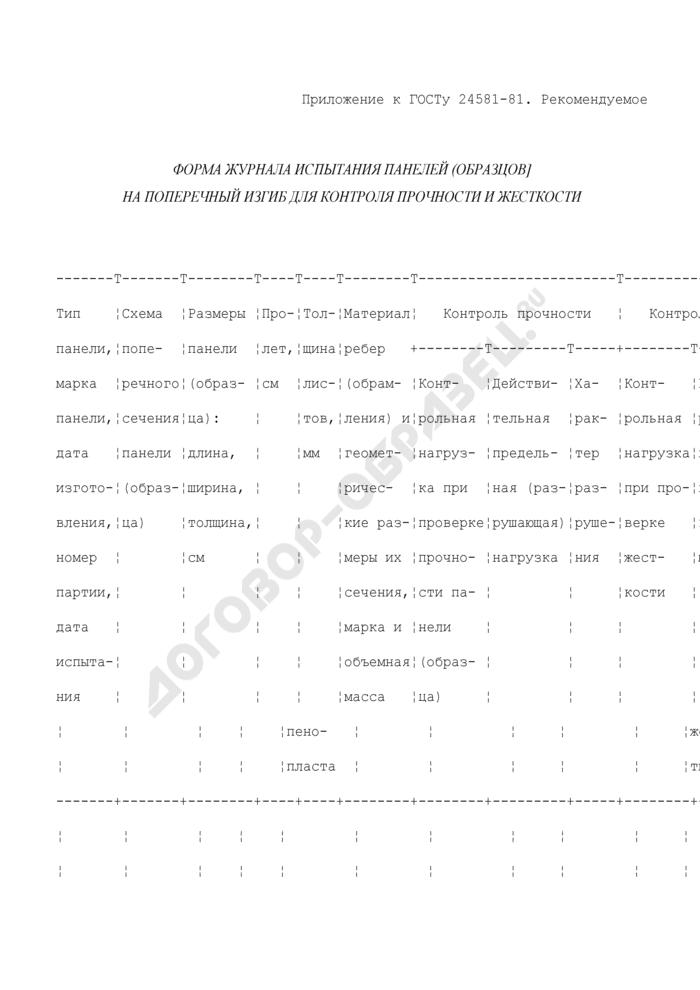 Форма журнала испытания панелей (образцов) на поперечный изгиб для контроля прочности и жесткости (рекомендуемая). Страница 1