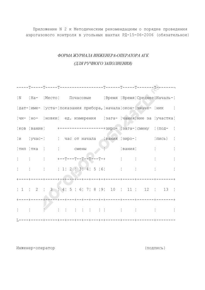 Форма журнала инженера-оператора аэрогазового контроля в угольных шахтах (для ручного заполнения). Страница 1