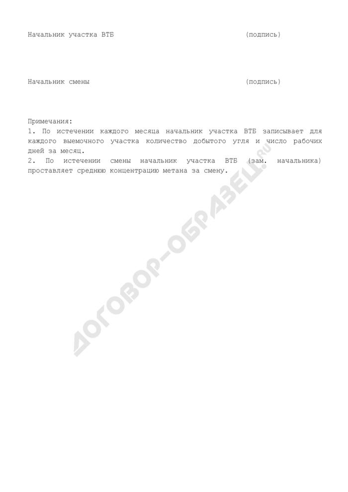 Форма журнала инженера-оператора аэрогазового контроля в угольных шахтах (для ручного заполнения). Страница 2
