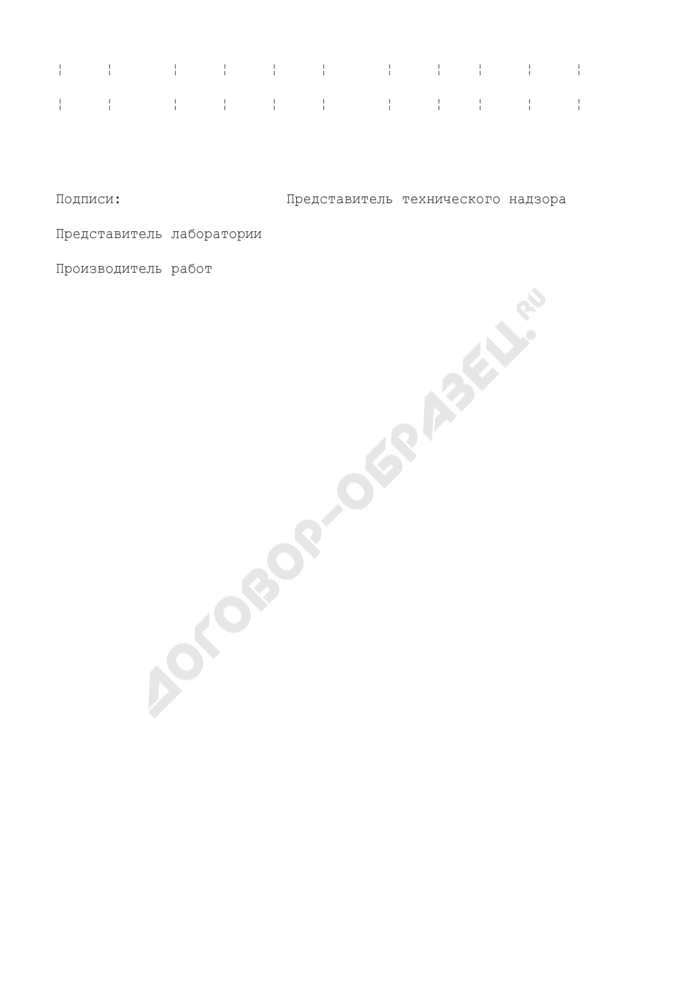 Форма журнала контрольных испытаний каменной кладки на сцепление в построечных условиях (рекомендуемая). Страница 2