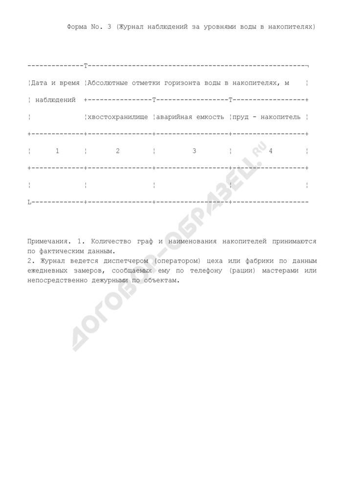 Форма журнала наблюдений за уровнями воды в накопителях. Форма N 3. Страница 1