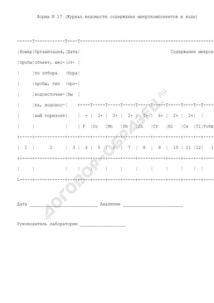 Форма журнала наблюдений ведомости содержания микрокомпонентов в воде. Форма N 17. Страница 1