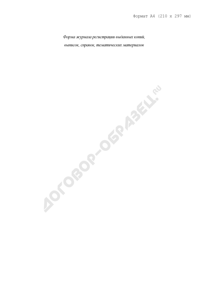 Форма журнала регистрации выданных копий, выписок, справок, тематических материалов. Страница 2