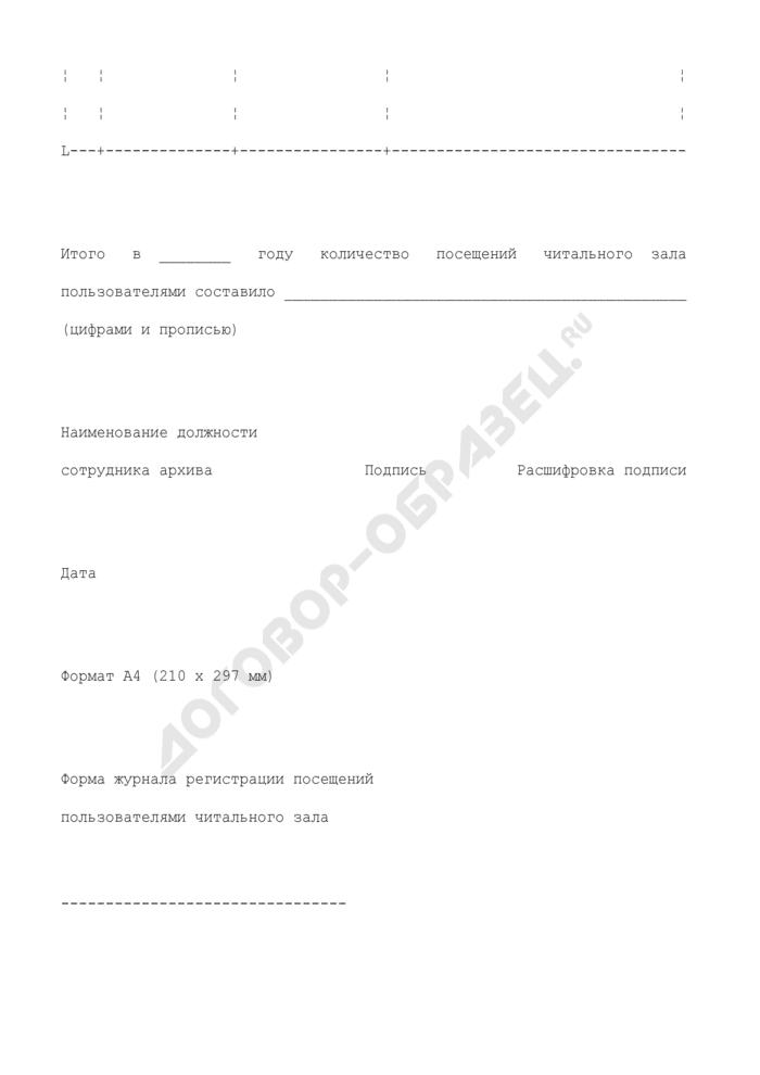 Форма журнала регистрации посещений пользователями читального зала. Страница 2