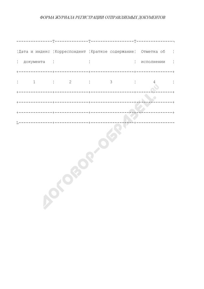 Форма журнала регистрации отправляемых документов (в государственных органах управления образованием субъектов Российской Федерации). Страница 1