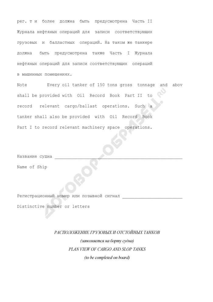 Журнал нефтяных операций. Грузовые/балластные операции (для нефтяных танкеров) (рус./англ.). Страница 2