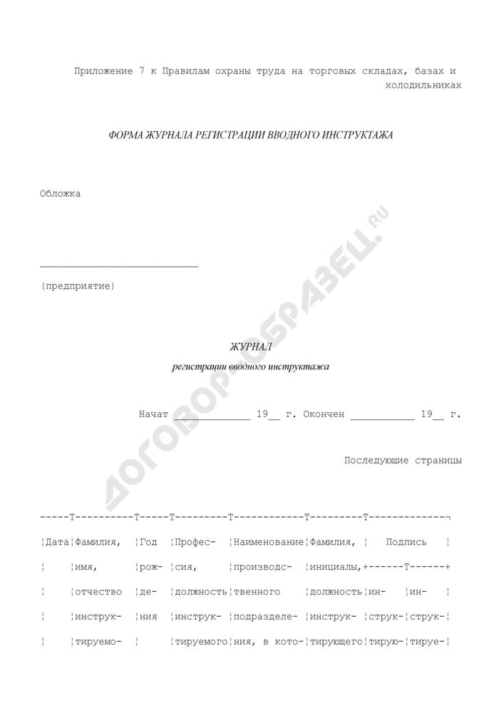 Форма журнала регистрации вводного инструктажа на торговых складах, базах и холодильниках. Страница 1