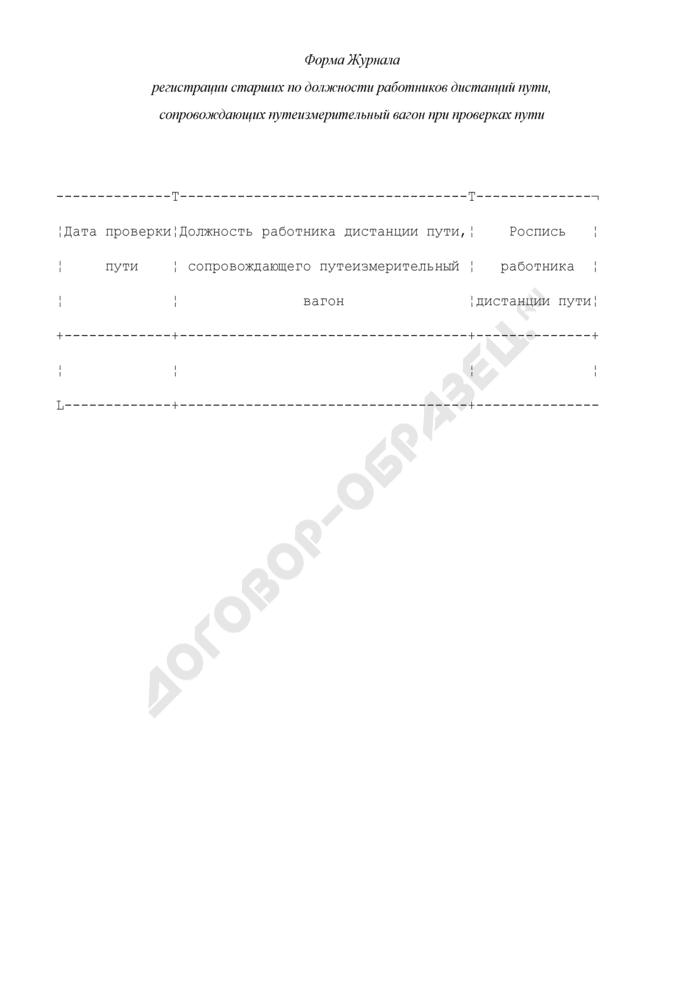Форма журнала регистрации старших по должности работников дистанций пути, сопровождающих путеизмерительный вагон при проверках пути. Страница 1