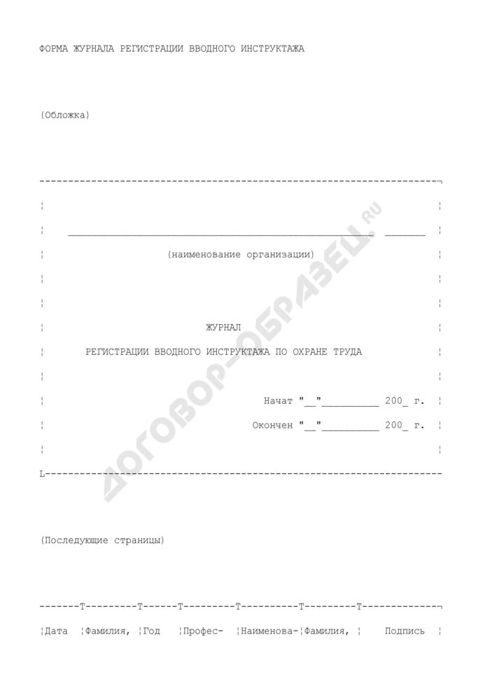 Форма журнала регистрации вводного инструктажа по охране труда (рекомендуемая форма). Страница 1