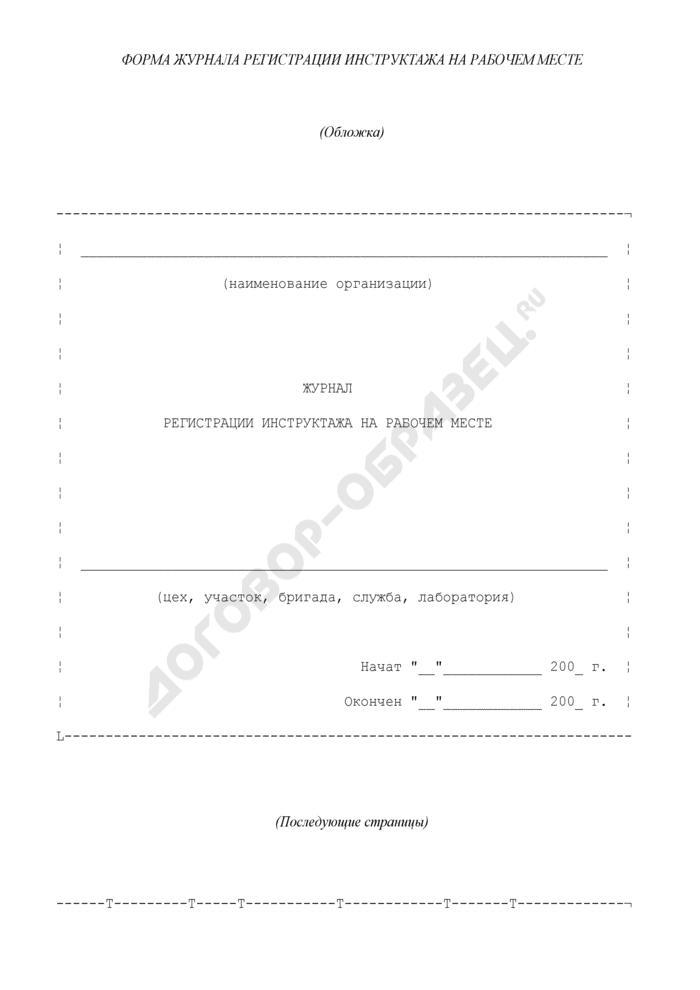 Форма журнала регистрации инструктажа на рабочем месте в организациях электроэнергетики Российской Федерации (рекомендуемая форма). Страница 1
