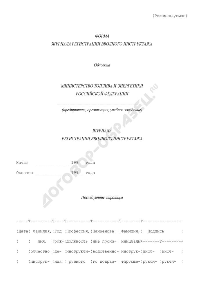 Форма журнала регистрации вводного инструктажа на предприятиях нефтеперерабатывающей промышленности (рекомендуемая). Страница 1