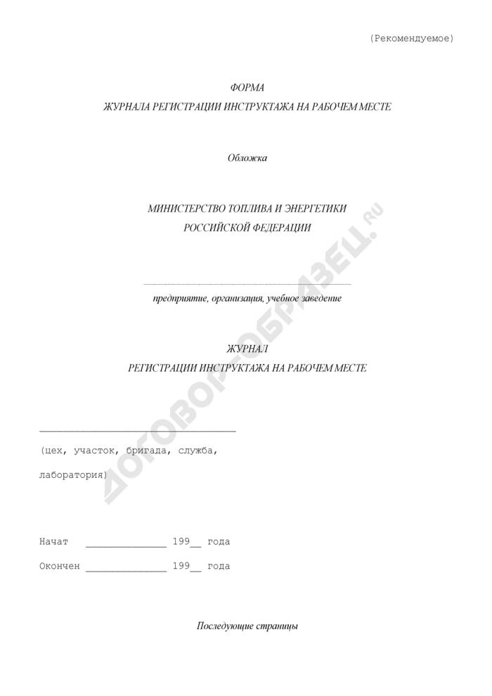 Форма журнала регистрации инструктажа на рабочем месте на предприятиях нефтеперерабатывающей промышленности (рекомендуемая). Страница 1