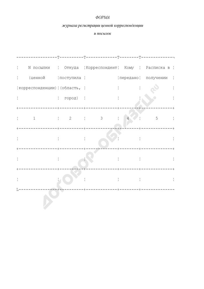 Форма журнала регистрации ценной корреспонденции и посылок в Федеральном агентстве по образованию. Страница 1