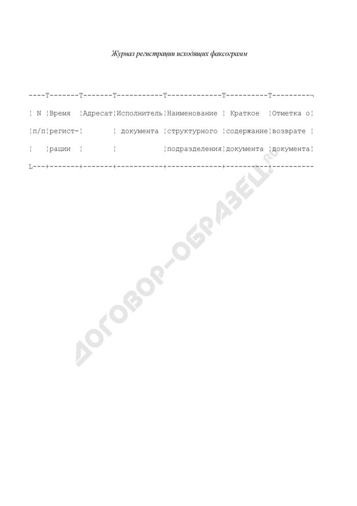 Форма журнала регистрации исходящих факсограмм в таможенных органах. Страница 1