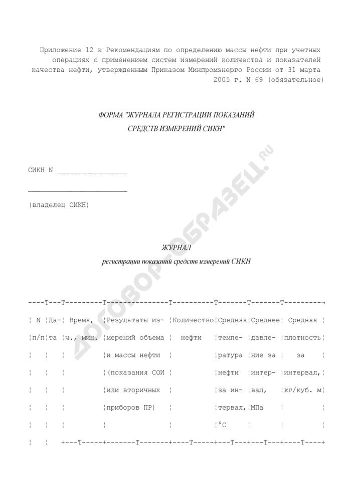 Форма журнала регистрации показаний средств измерений системы измерений количества и показателей качества нефти. Страница 1