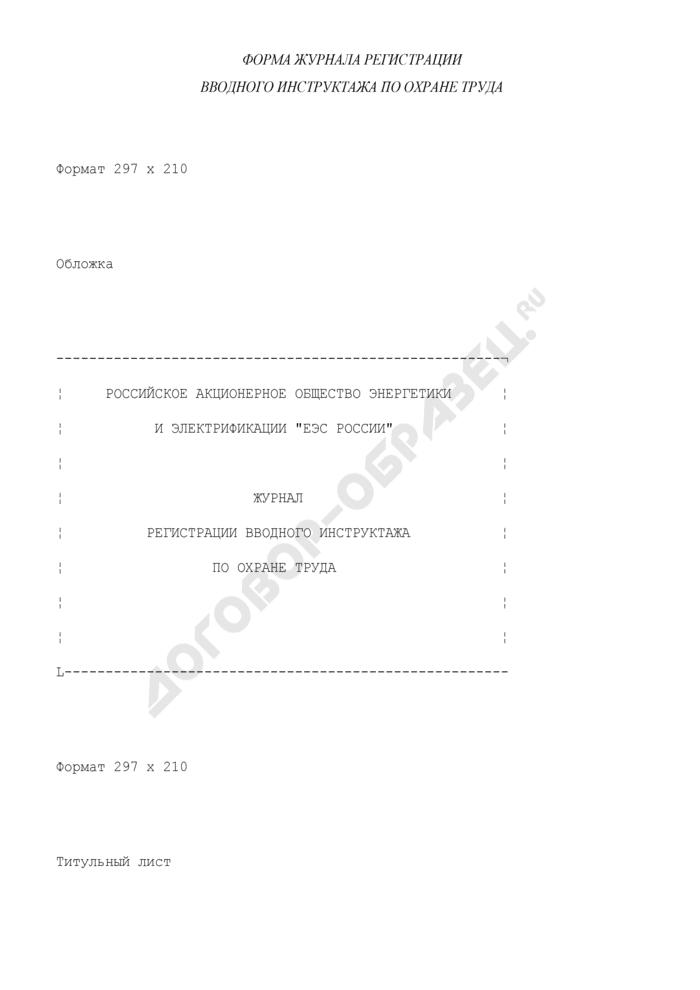 Форма журнала регистрации вводного инструктажа по охране труда персонала на предприятиях и в учреждениях энергетического производства (рекомендуемая). Страница 1