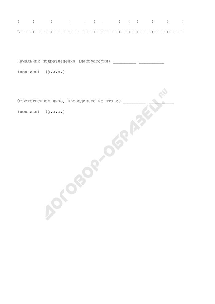 Форма журнала ускоренного определения морозостойкости бетона. Страница 2