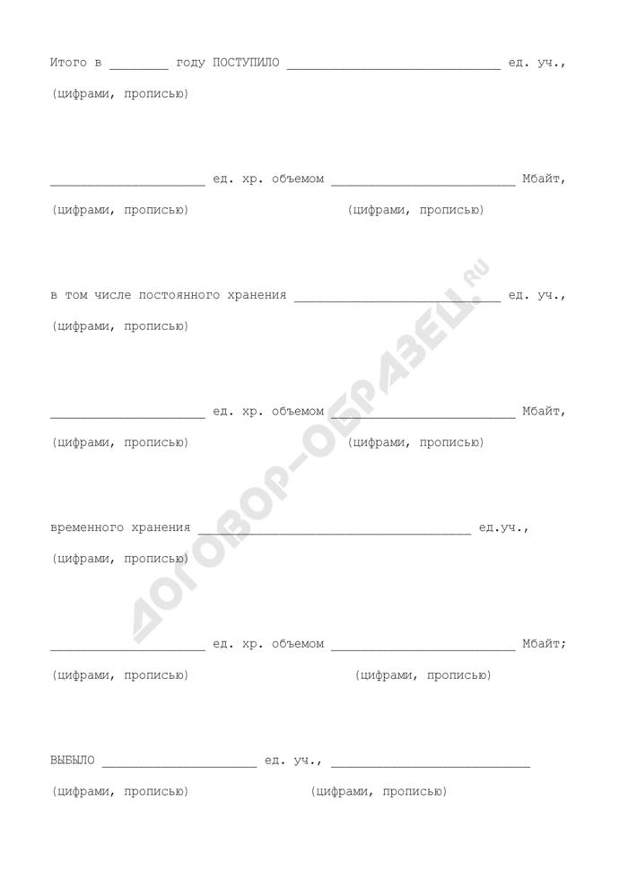 Форма журнала учета поступления и выбытия электронных документов. Страница 2
