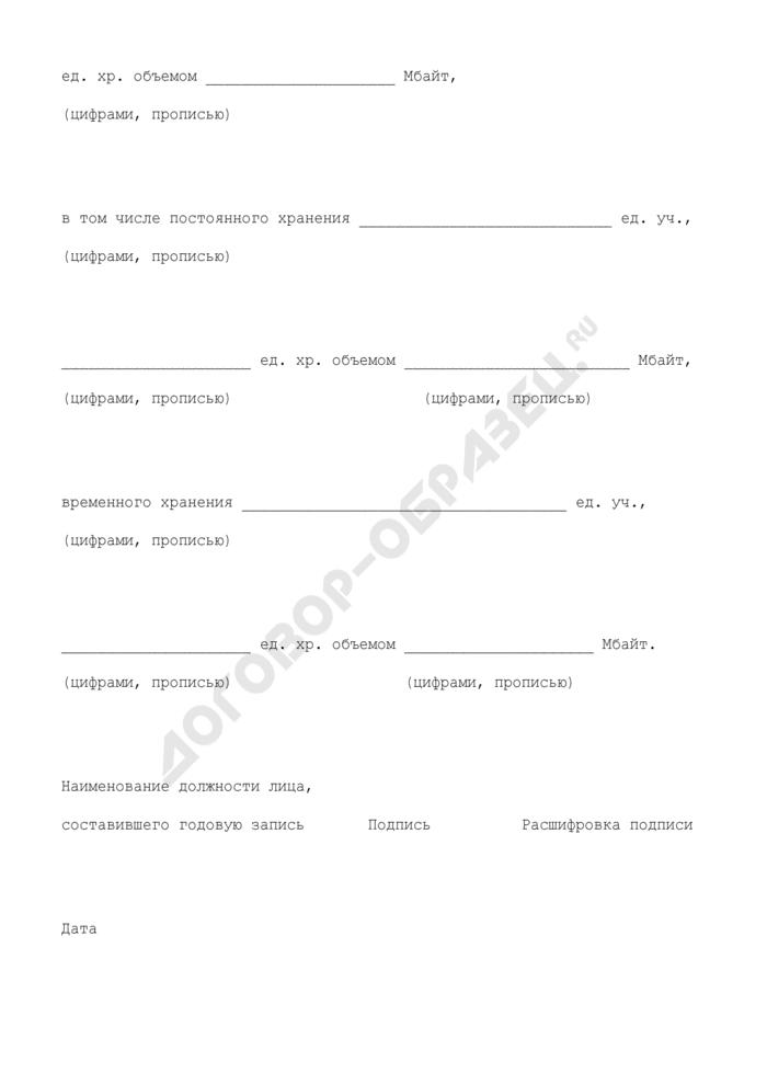 Форма журнала учета поступления и выбытия электронных документов. Страница 3