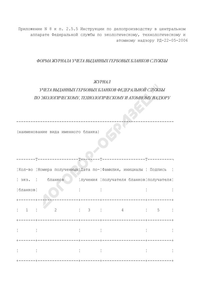 Форма журнала учета выданных гербовых бланков Федеральной службы по экологическому, технологическому и атомному надзору. Страница 1