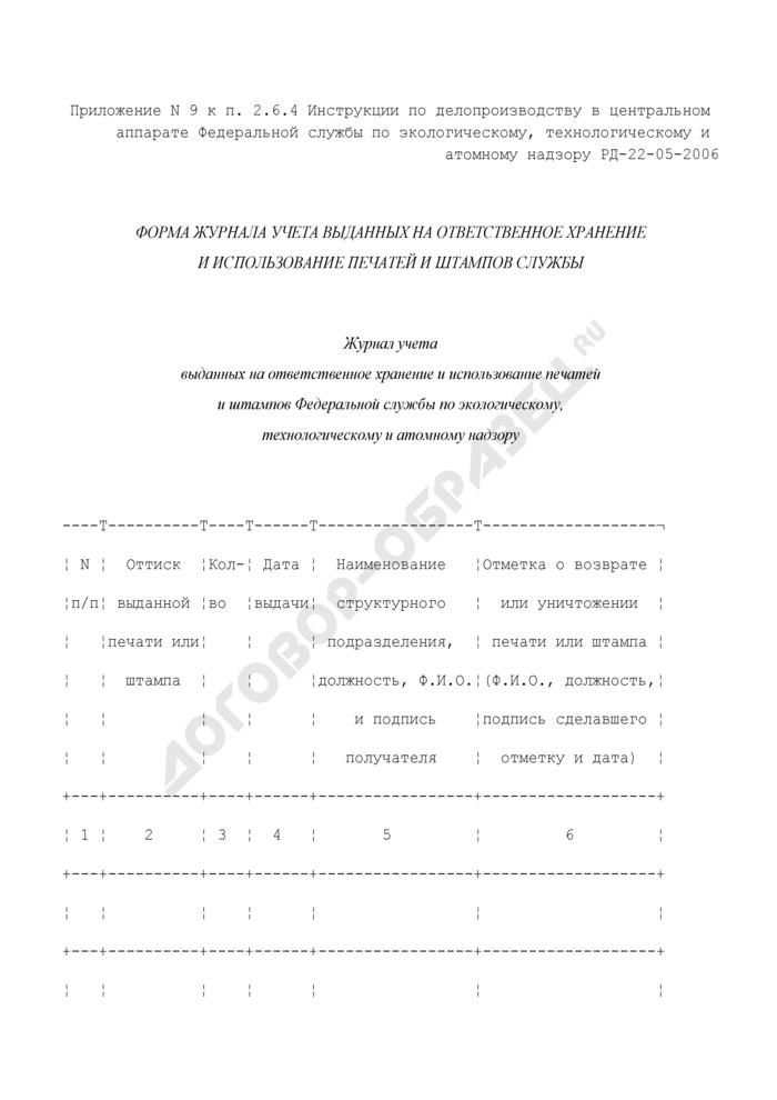 Форма журнала учета выданных на ответственное хранение и использование печатей и штампов Федеральной службы по экологическому, технологическому и атомному надзору. Страница 1