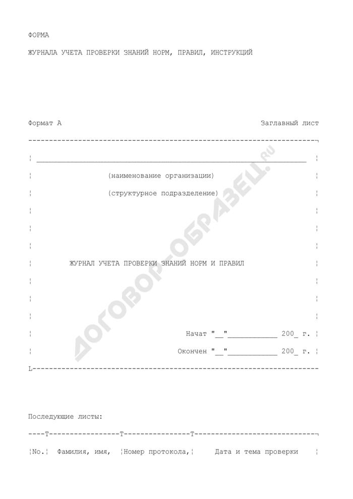 Форма журнала учета проверки знаний норм, правил, инструкций. Страница 1