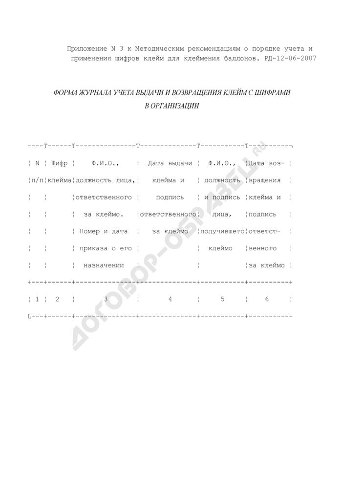 Форма журнала учета выдачи и возвращения клейм с шифрами для клеймения баллонов в организации. Страница 1