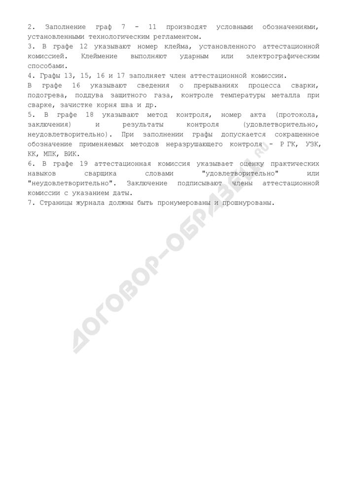 Форма журнала учета работ при аттестации сварщиков металлических конструкций (практический экзамен). Страница 2