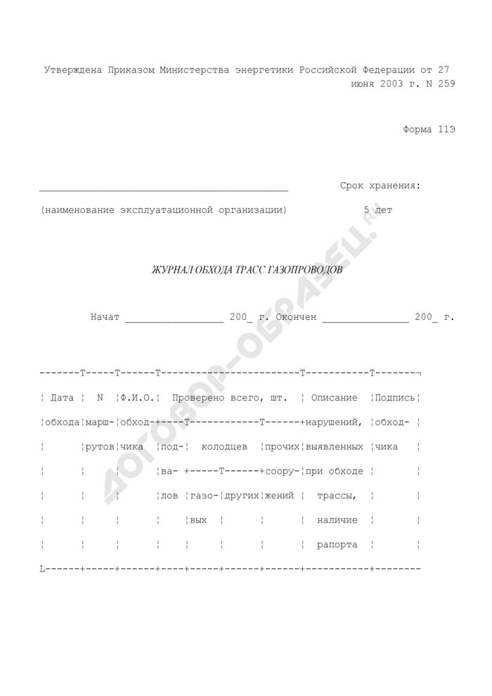 Журнал обхода трасс газопроводов. Форма N 11Э. Страница 1