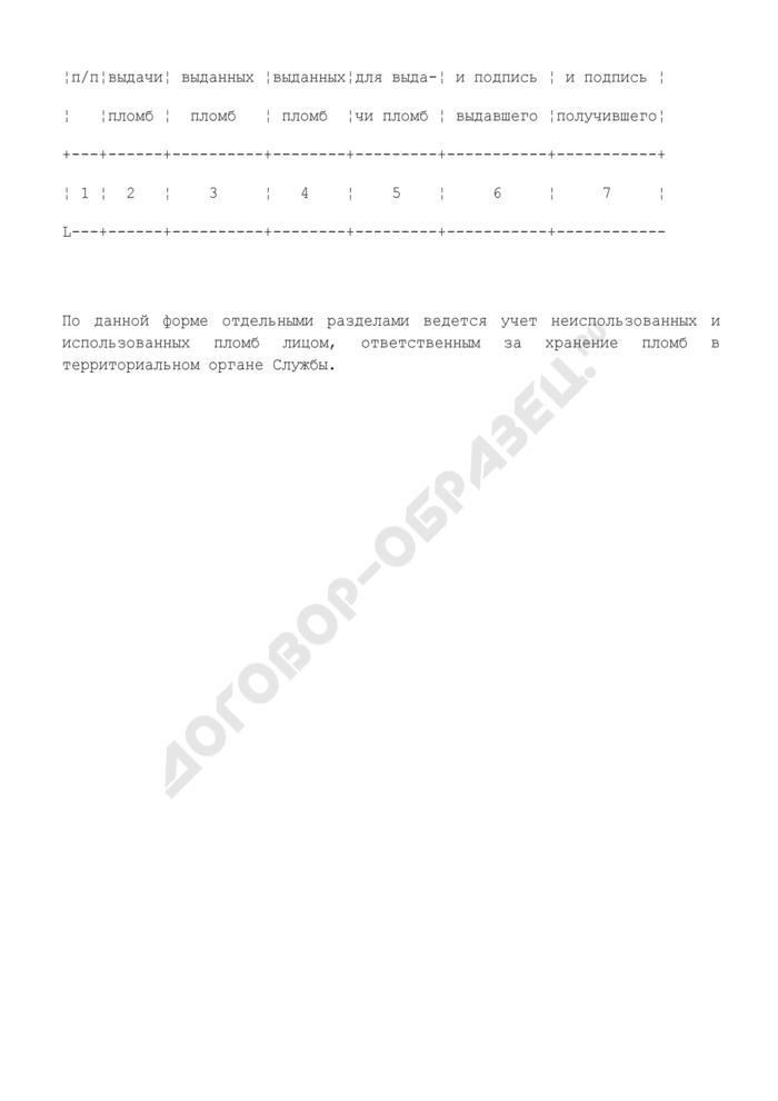 Форма журнала учета движения неиспользованных (использованных) пломб. Форма N 6. Страница 2