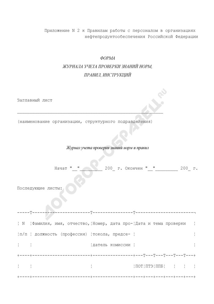 Форма журнала учета проверки знаний норм, правил, инструкций персонала в организациях нефтепродуктообеспечения Российской Федерации. Страница 1