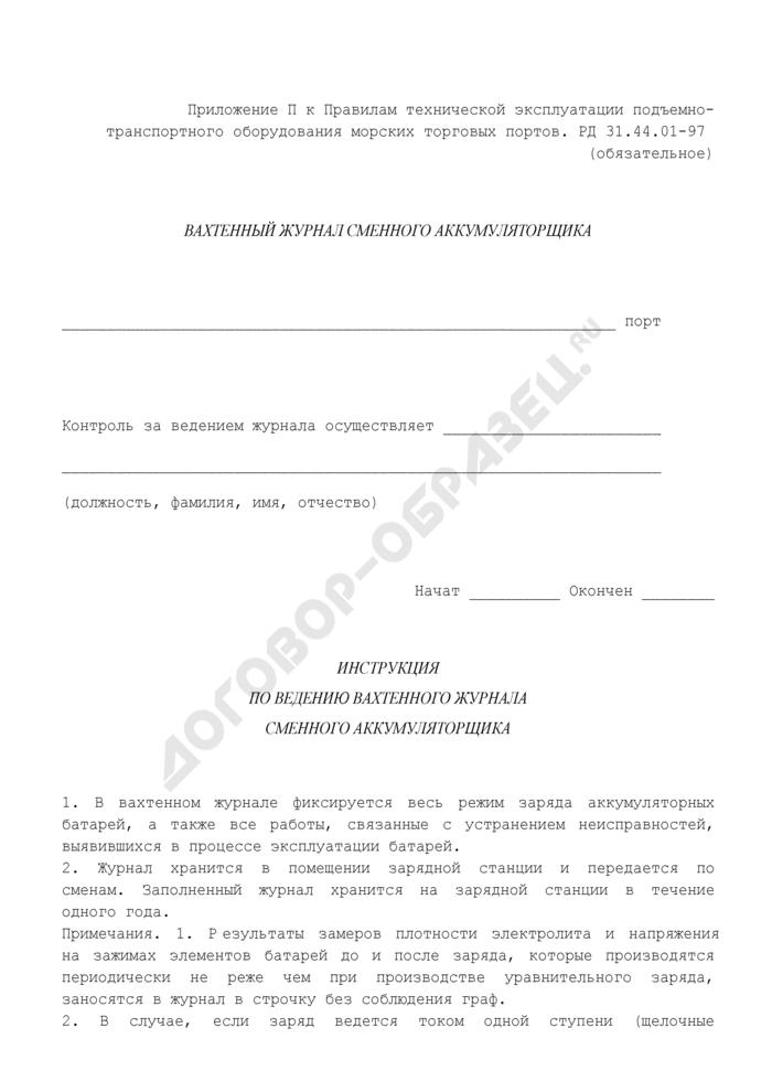 Вахтенный журнал сменного аккумуляторщика. Страница 1