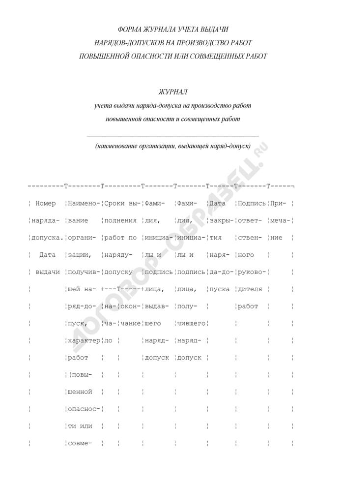 Форма журнала учета выдачи нарядов-допусков на производство работ повышенной опасности или совмещенных работ. Страница 1