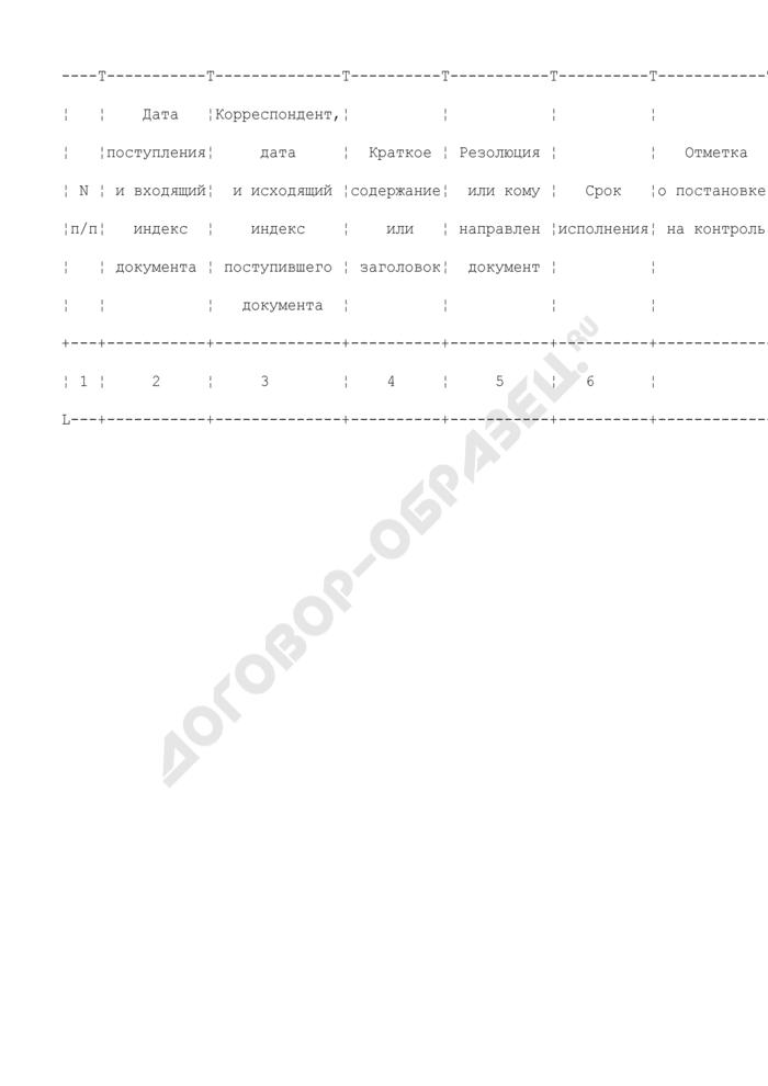 Форма журнала учета регистрации входящей корреспонденции. Страница 1
