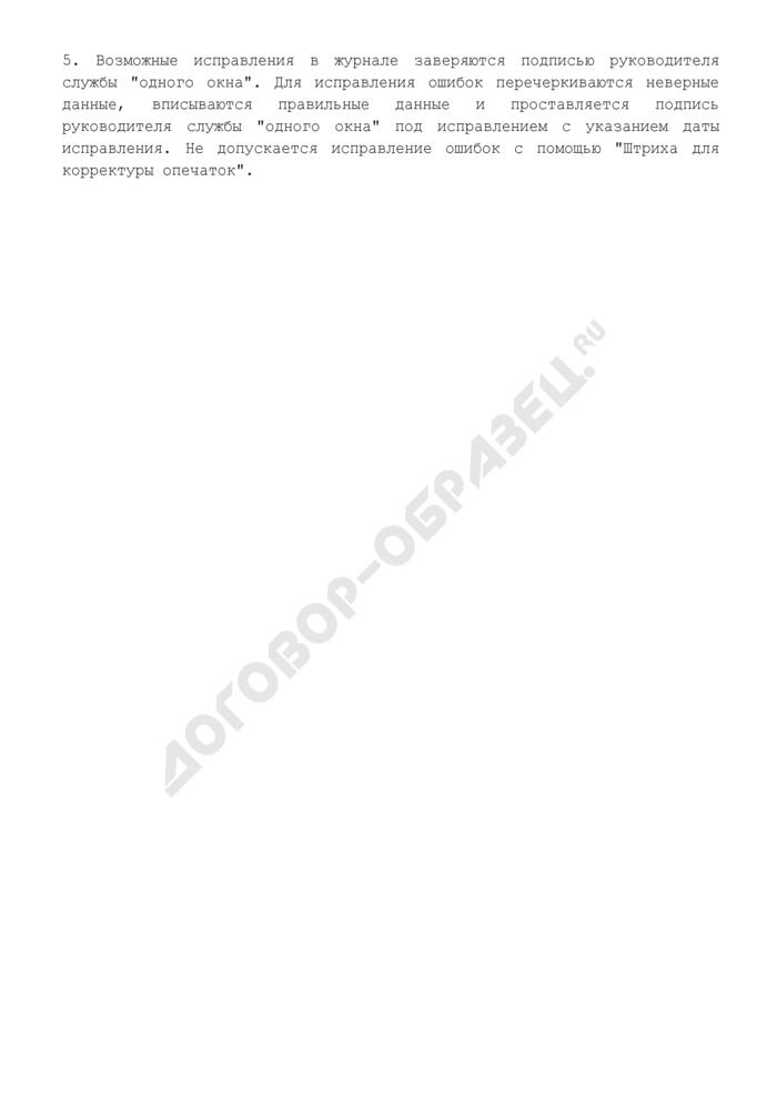 """Форма журнала учета обращений заявителей в отдел - службу """"одного окна"""" префектуры ВАО. Страница 2"""