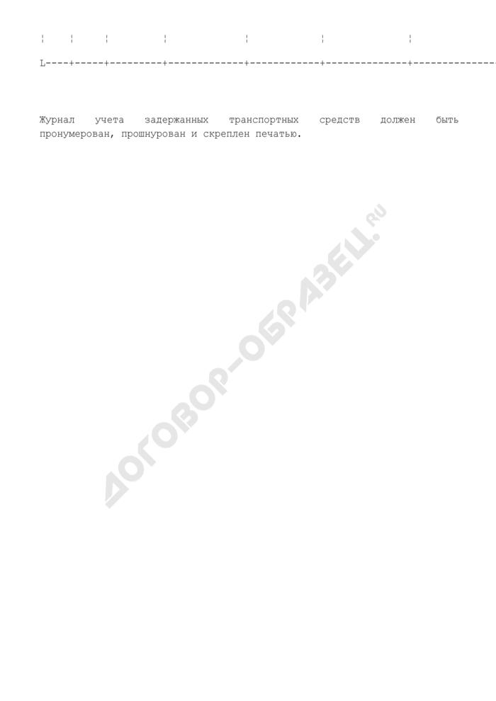 Форма журнала учета задержанных транспортных средств. Страница 2