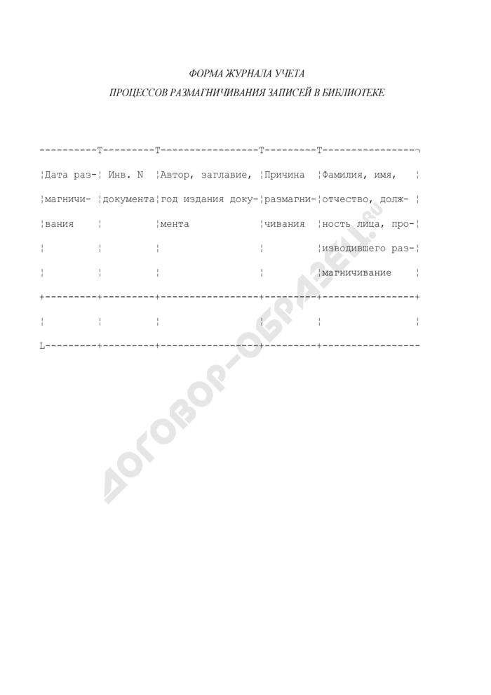 Форма журнала учета процессов размагничивания записей в библиотеке. Страница 1