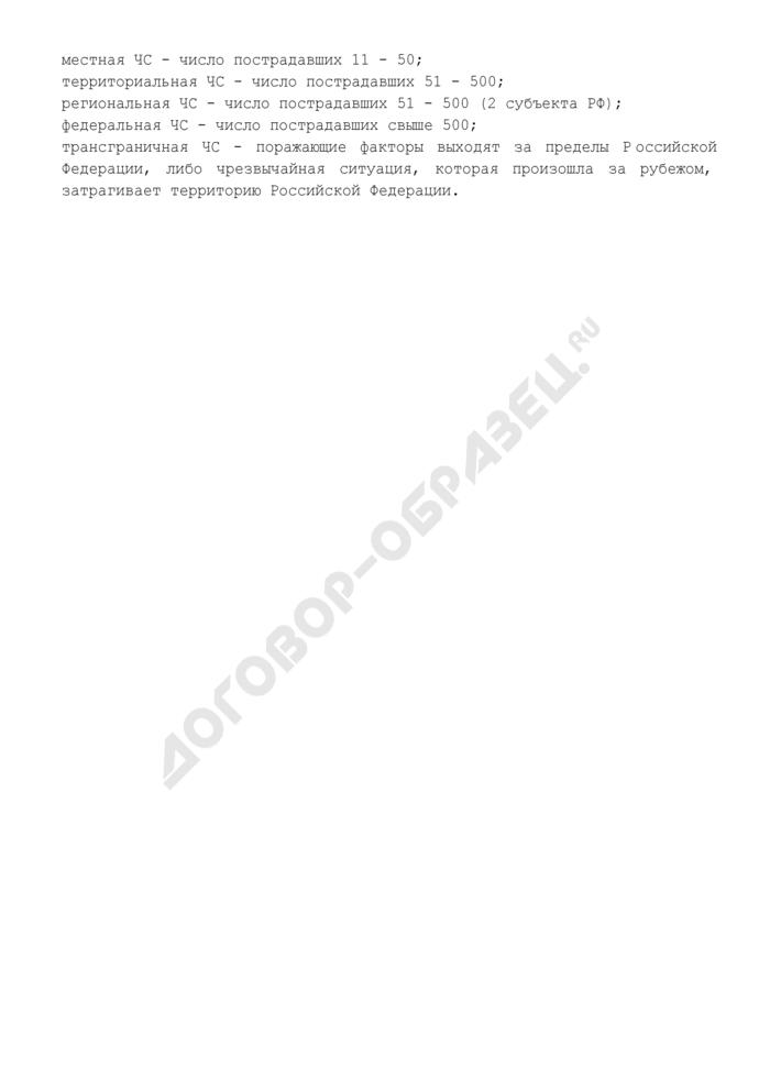 Журнал оперативного дежурного центра медицины катастроф. Учетная форма N 168/у-01. Страница 3