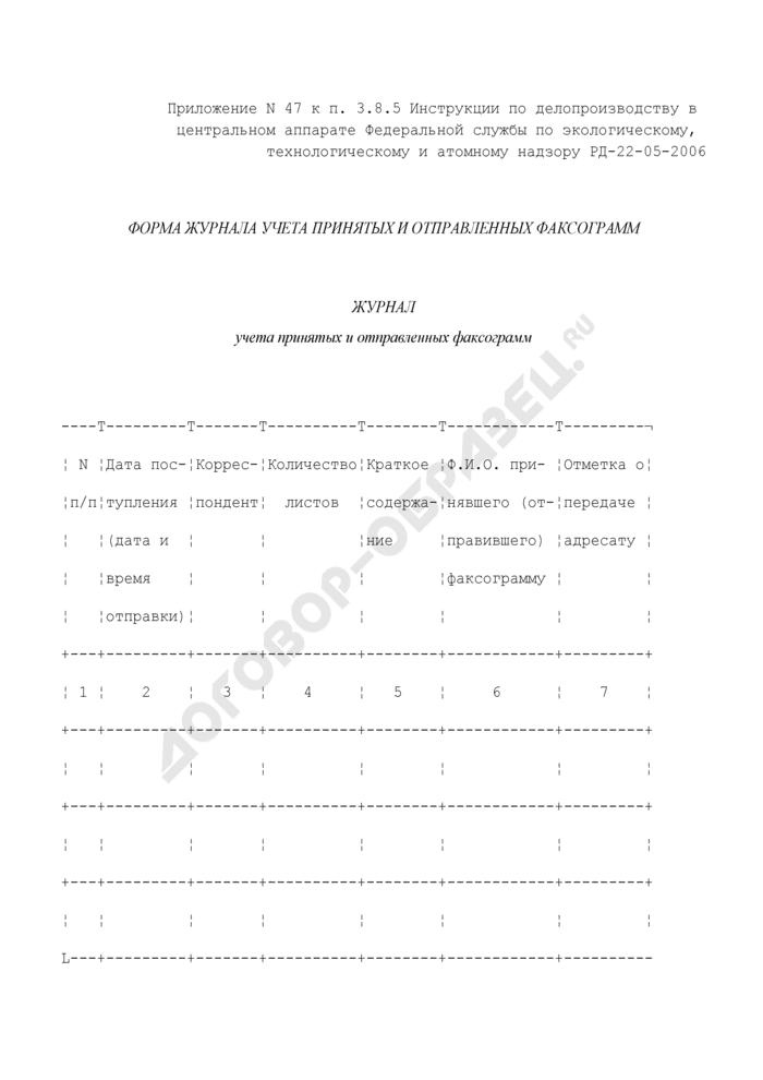 Форма журнала учета принятых и отправленных факсограмм центральным аппаратом Федеральной службы по экологическому, технологическому и атомному надзору. Страница 1