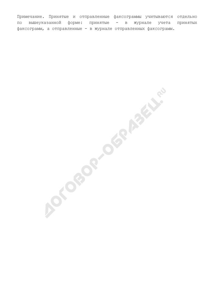Форма журнала учета принятых и отправленных факсограмм центральным аппаратом Федеральной службы по экологическому, технологическому и атомному надзору. Страница 2