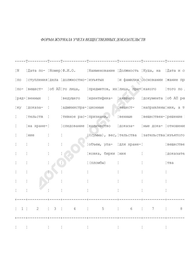 Форма журнала учета вещественных доказательств по делу об административном правонарушении. Страница 1
