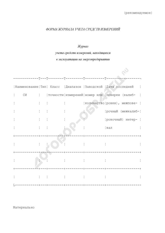 Форма журнала учета средств измерений, находящихся в эксплуатации на энергопредприятии электроэнергетики (рекомендуемая). Страница 1