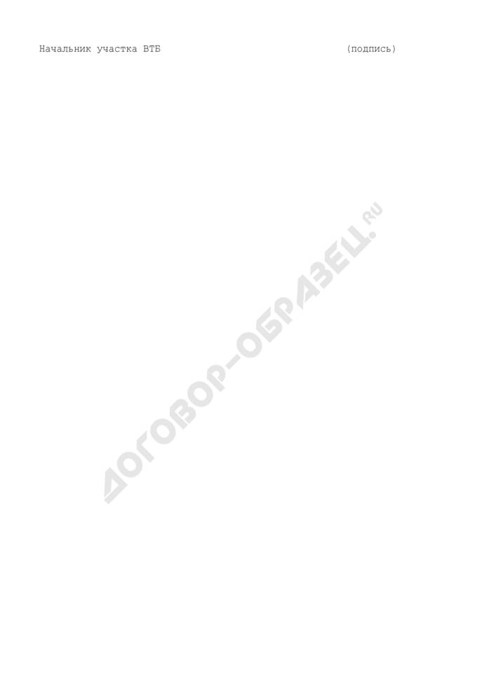 Форма журнала эксплуатации и обслуживания системы аэрогазового контроля в угольных шахтах (рекомендуемая). Страница 2