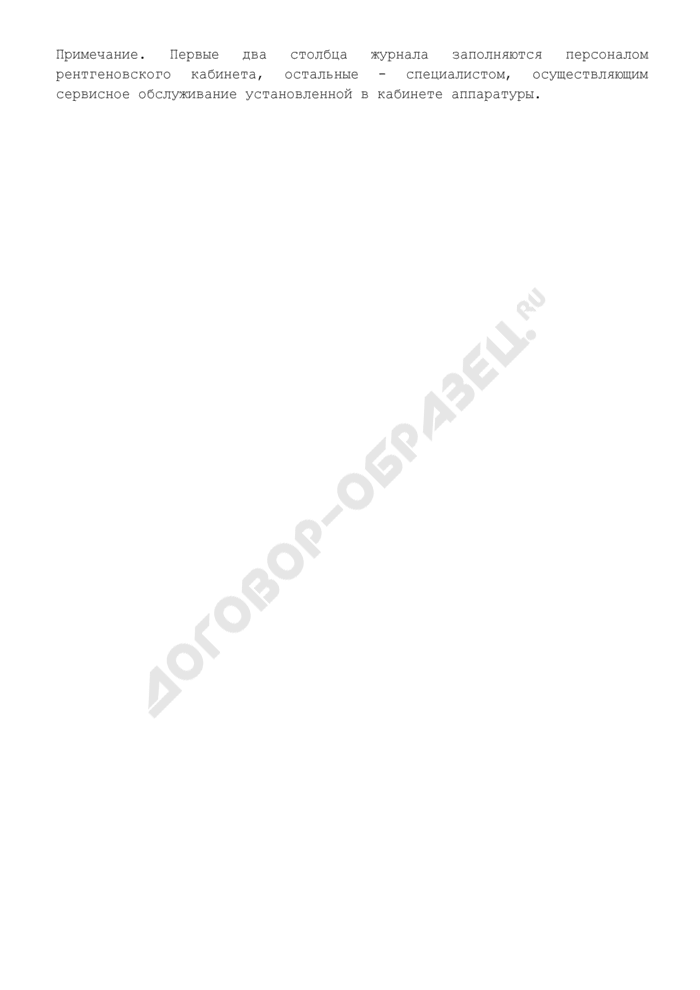 Форма контрольно-технического журнала эксплуатации рентгеновской аппаратуры. Страница 2