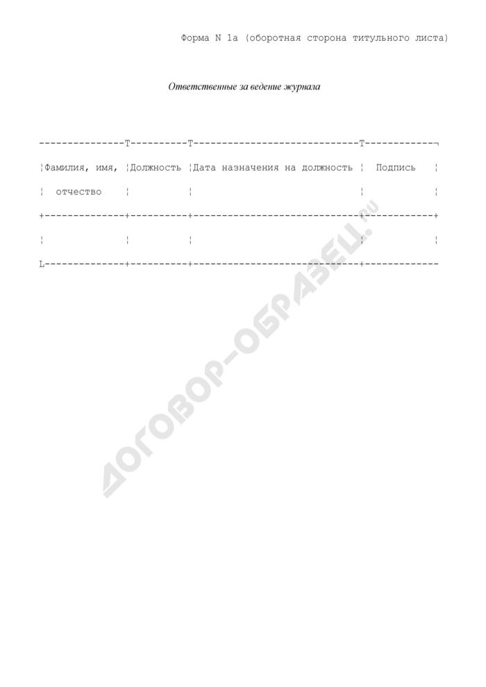 Форма оборотной стороны титульного листа журнала наблюдений. Форма N 1А. Страница 1