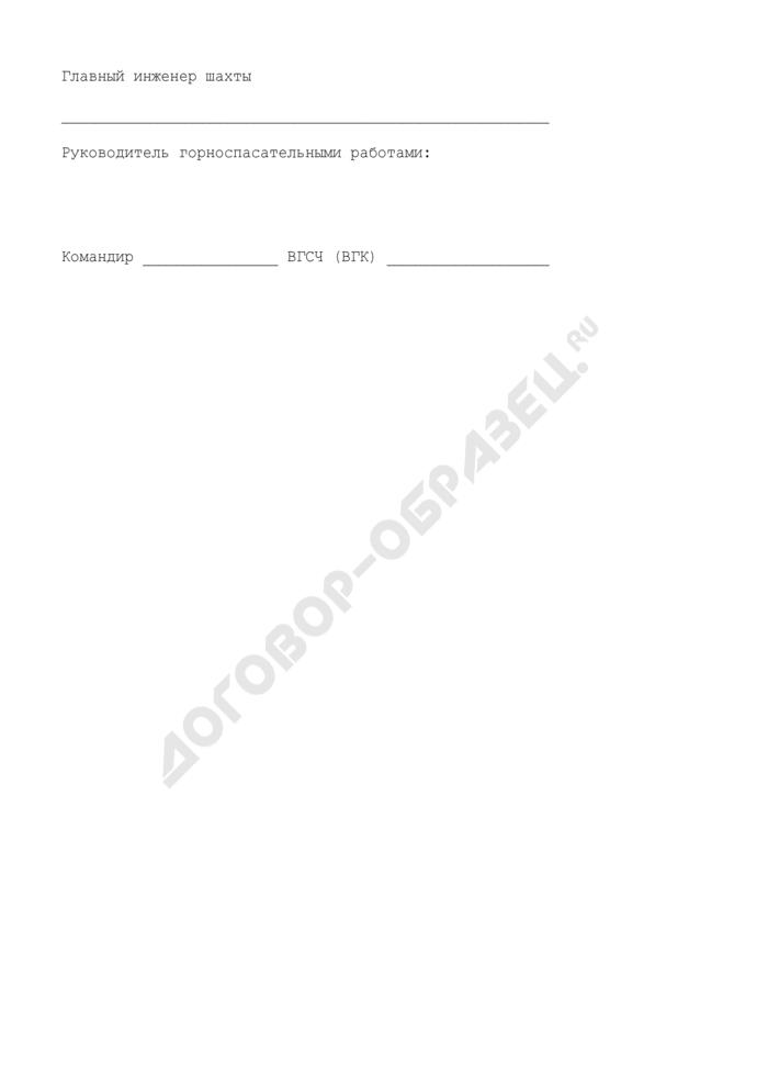 Форма оперативного журнала по ликвидации аварии при ведении работ в подземных условиях. Страница 2