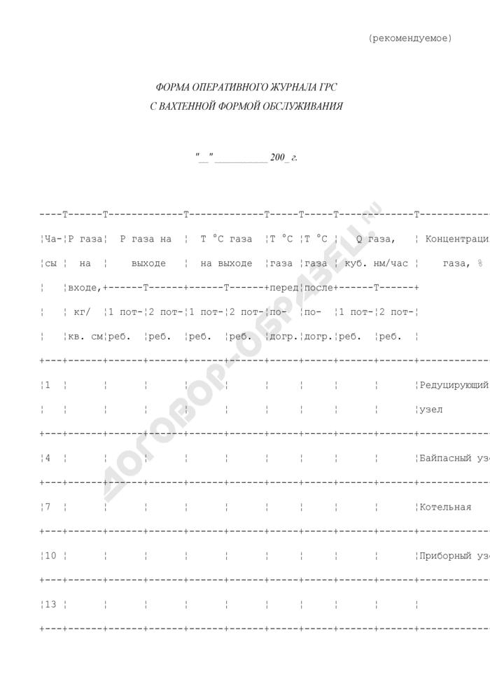Форма оперативного журнала газораспределительной станции магистрального газопровода с вахтенной формой обслуживания (рекомендуемая). Страница 1
