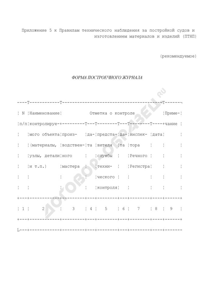 Форма построечного журнала контролируемого объекта (рекомендуемая). Страница 1