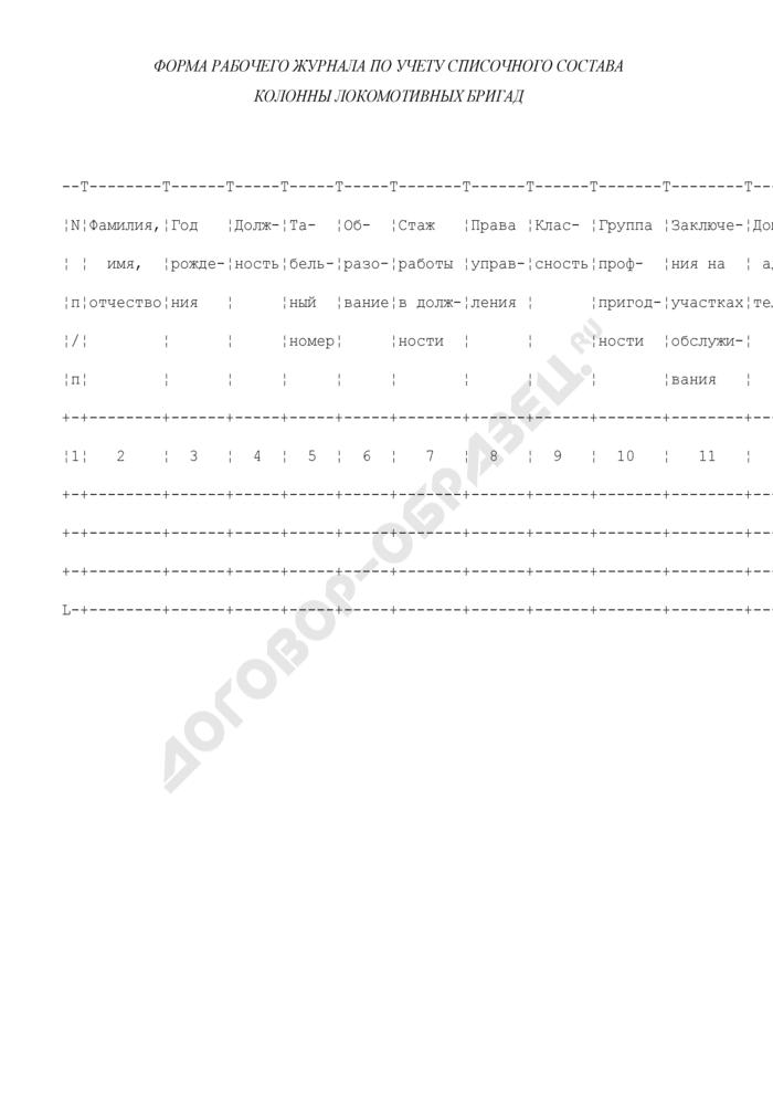 Форма рабочего журнала по учету списочного состава колонны локомотивных бригад. Страница 1